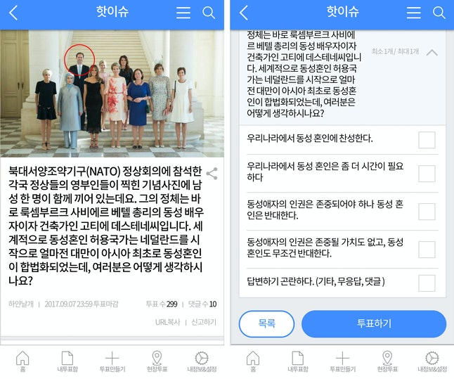 This screenshot of Seoul's mVoting app shows a recent poll asking users for their opinions on gay marriage.