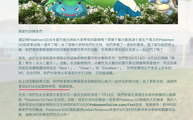 In the traditional Chinese translation of the Anniversary event announcement, June 16 does indeed appear (underlined in pink), though it's since been scrubbed.