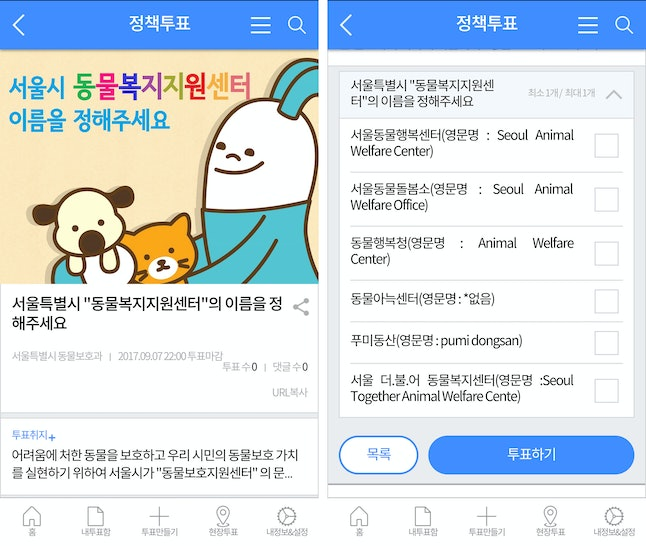 This screenshot of Seoul's mVoting app shows a recent poll asking citizens what an animal welfare center should be called.