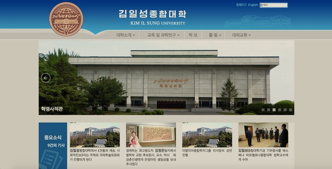 An August 2017 screenshot of Kim Il Sung University on North Korea's internet.